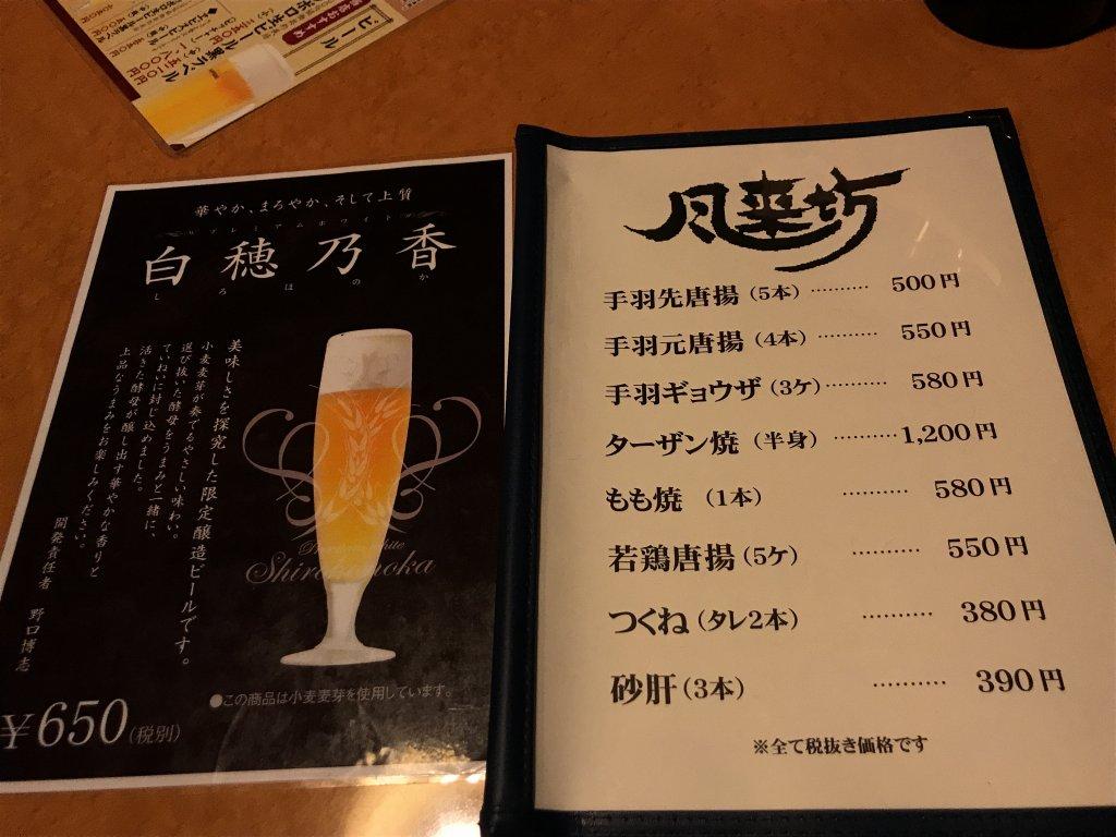 f:id:okuradesu:20180928040805j:plain