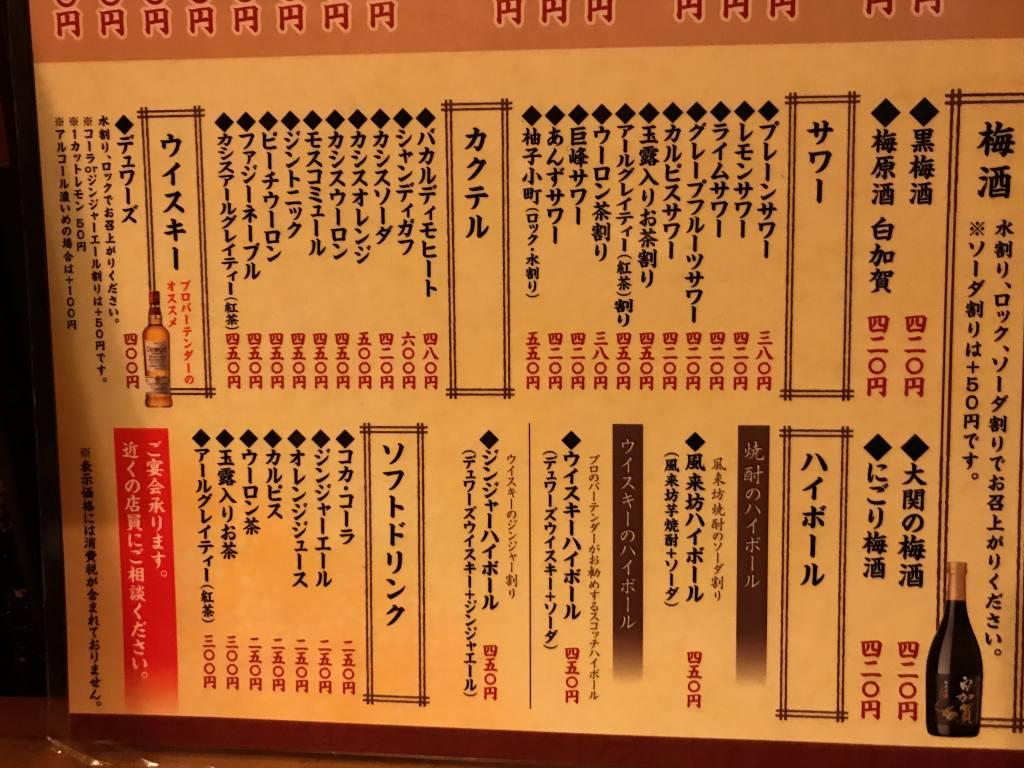 f:id:okuradesu:20180928040823j:plain