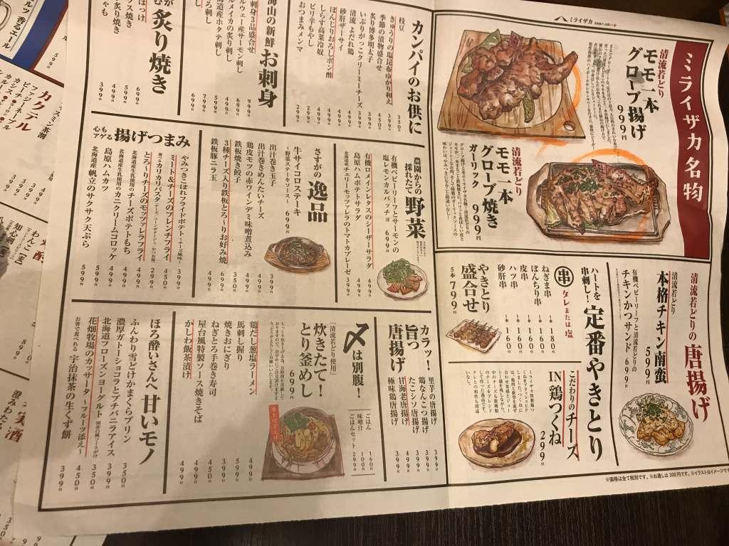 f:id:okuradesu:20180929173110j:plain