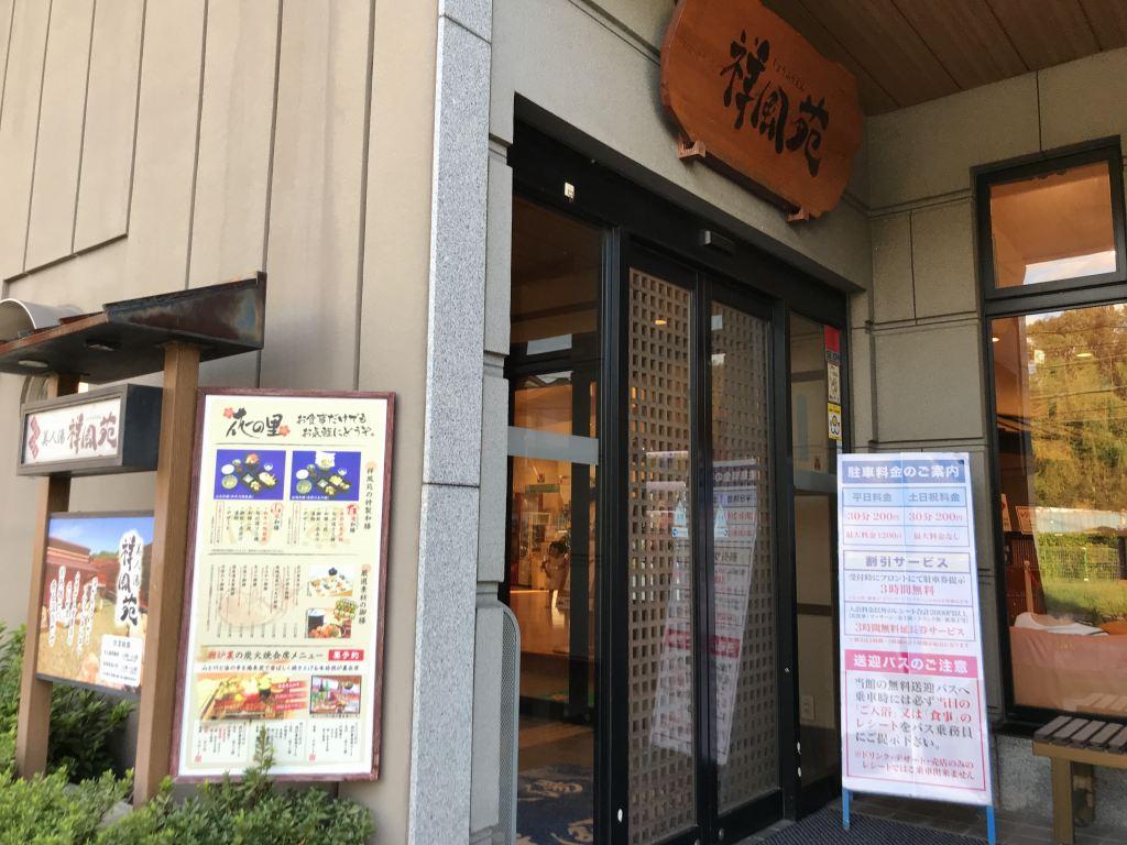 f:id:okuradesu:20181006171210j:plain