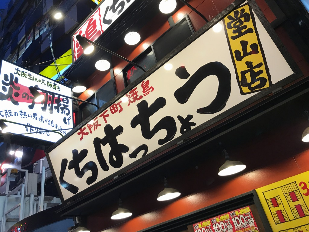 f:id:okuradesu:20181007151306j:plain