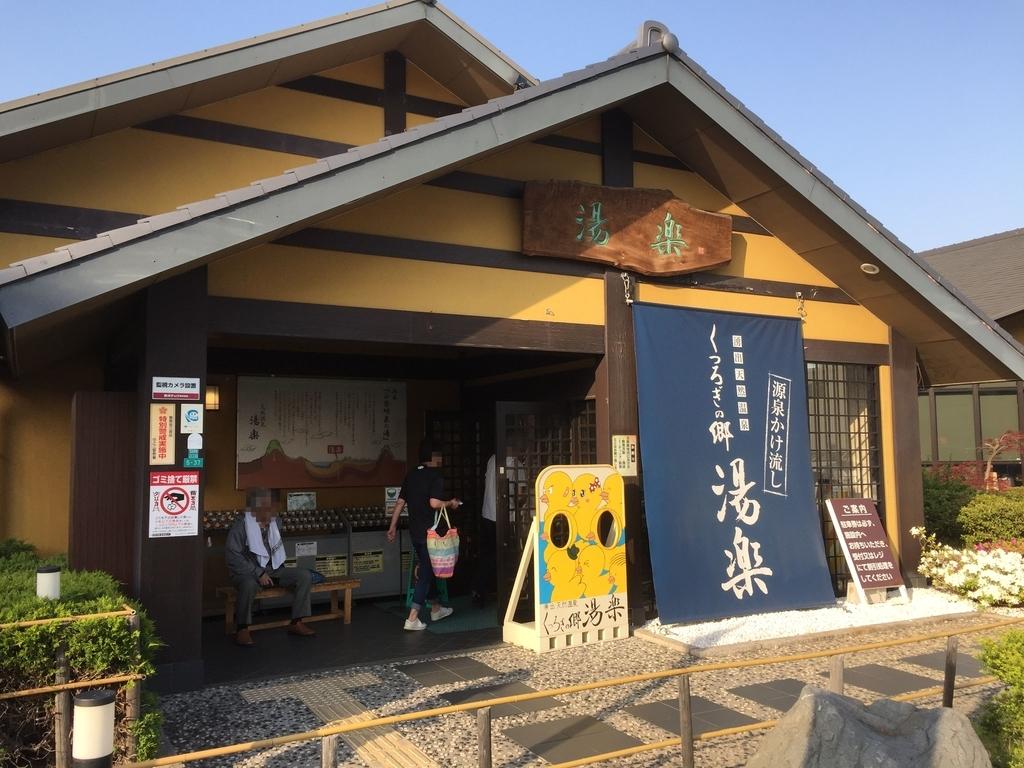 f:id:okuradesu:20181008170619j:plain