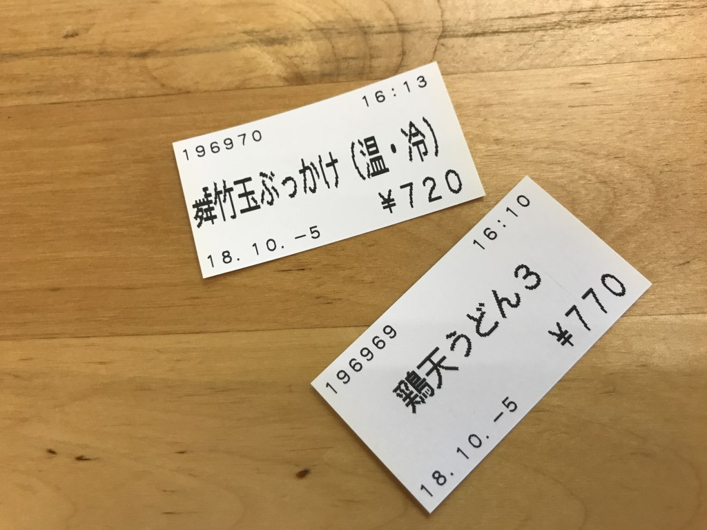 f:id:okuradesu:20181009033348j:plain
