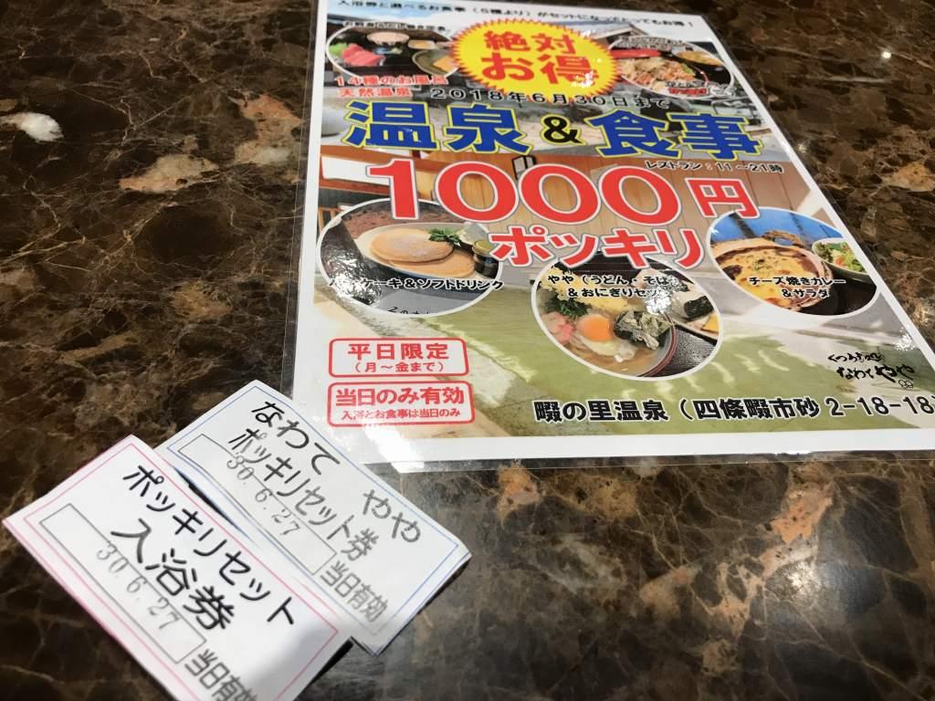 f:id:okuradesu:20181010161813j:plain