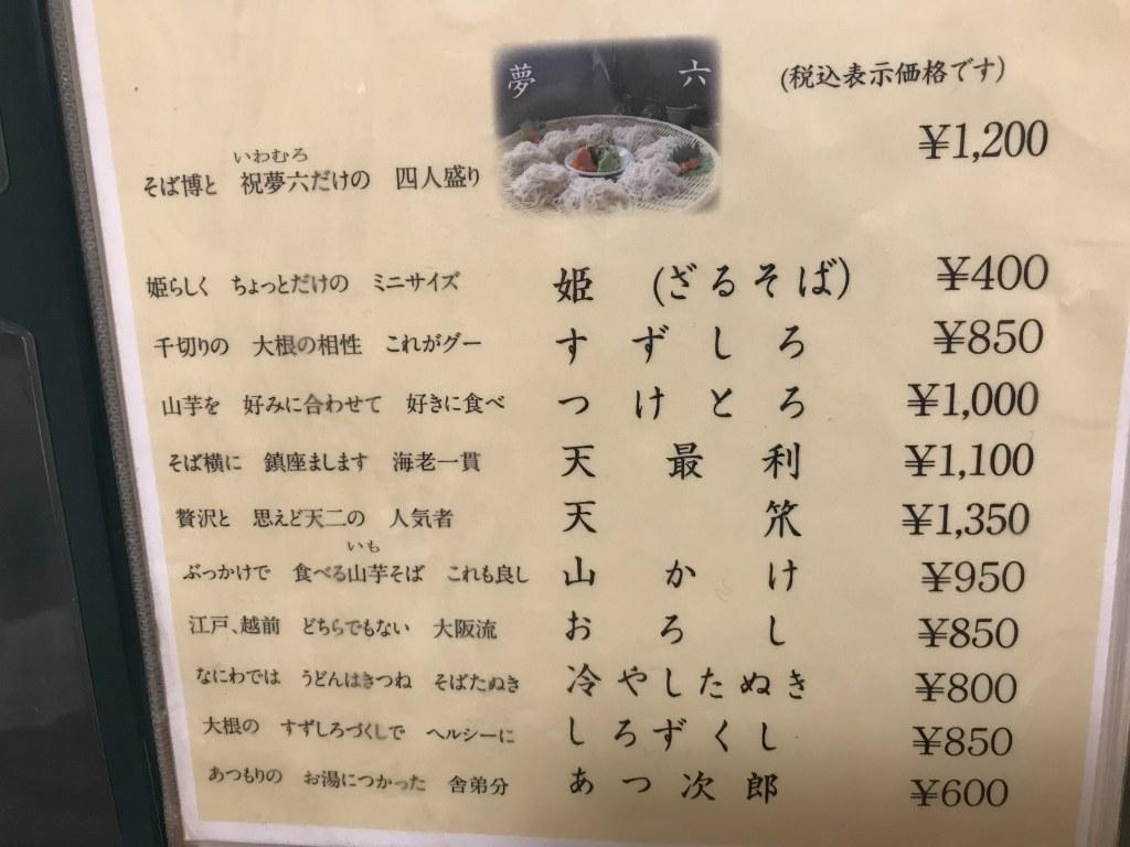 f:id:okuradesu:20181013020107j:plain