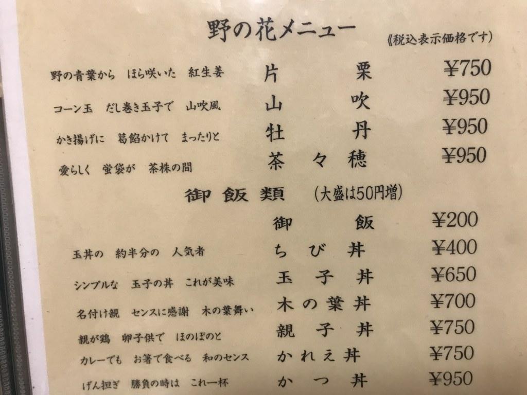 f:id:okuradesu:20181013020111j:plain