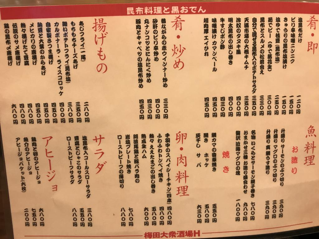 f:id:okuradesu:20181013223449j:plain