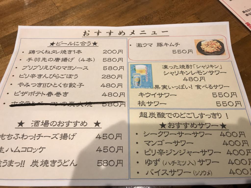 f:id:okuradesu:20181013223452j:plain