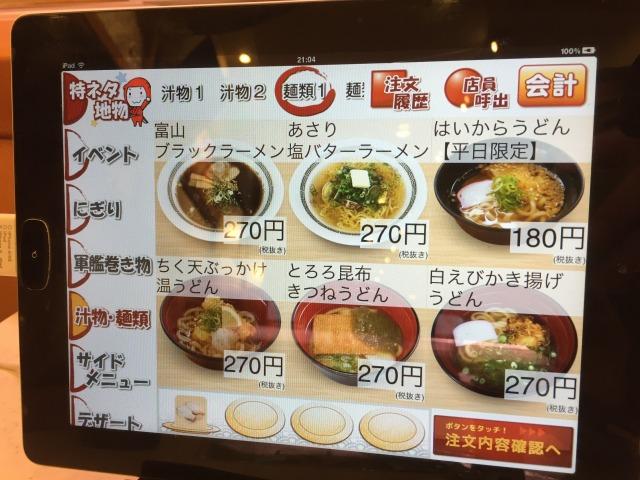 f:id:okuradesu:20181014161741j:plain