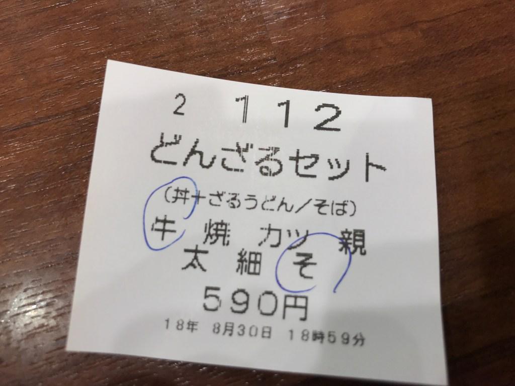 f:id:okuradesu:20181106034953j:plain