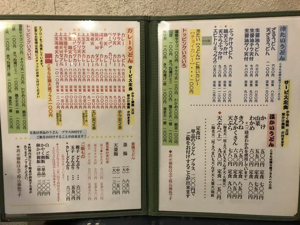 f:id:okuradesu:20181202132127j:plain