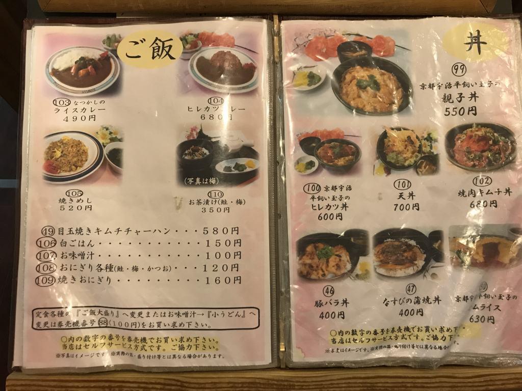 f:id:okuradesu:20181206032321j:plain