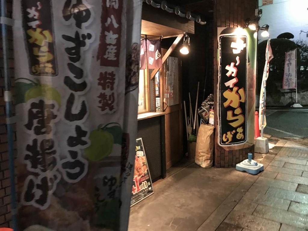 f:id:okuradesu:20190304152226j:plain
