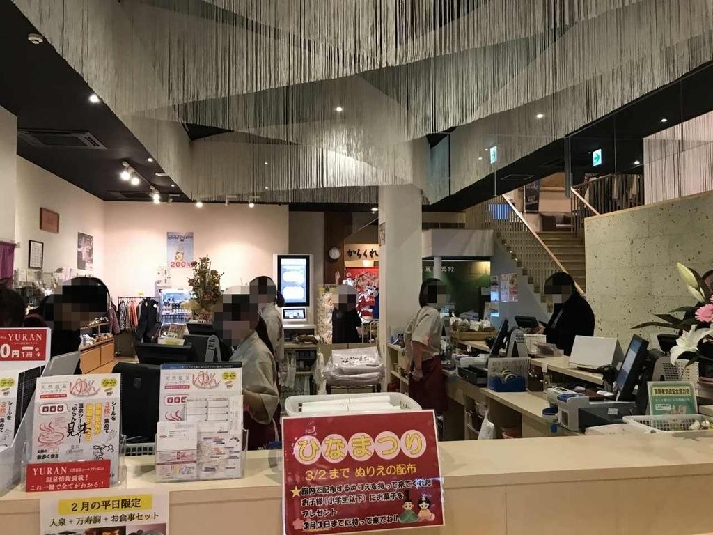 f:id:okuradesu:20190305005920j:plain