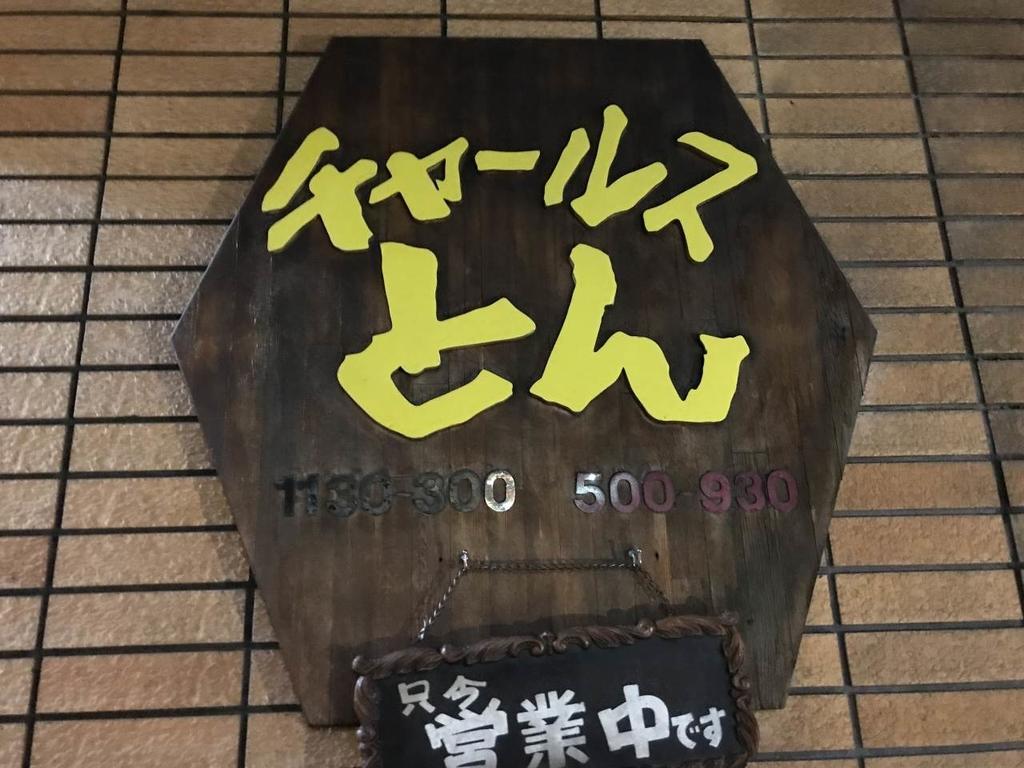 f:id:okuradesu:20190312143333j:plain