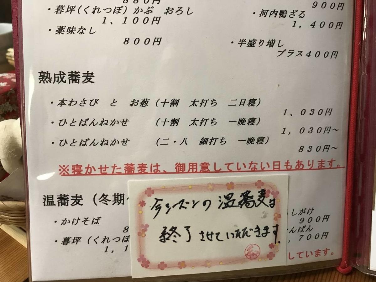 f:id:okuradesu:20190331151633j:plain