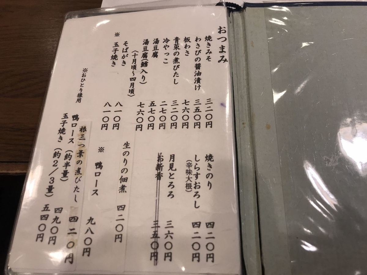 f:id:okuradesu:20190522023557j:plain