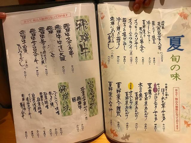 f:id:okuradesu:20190703145735j:plain
