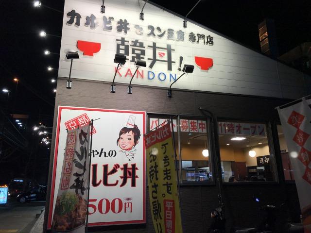 f:id:okuradesu:20190912132747j:plain
