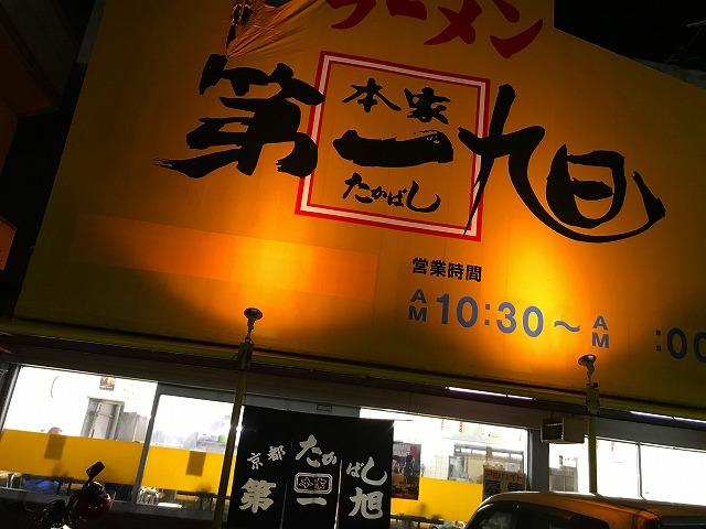 f:id:okuradesu:20190913133554j:plain