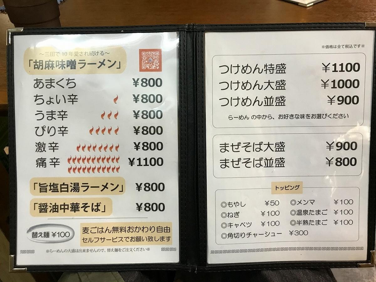 f:id:okuradesu:20190928135434j:plain