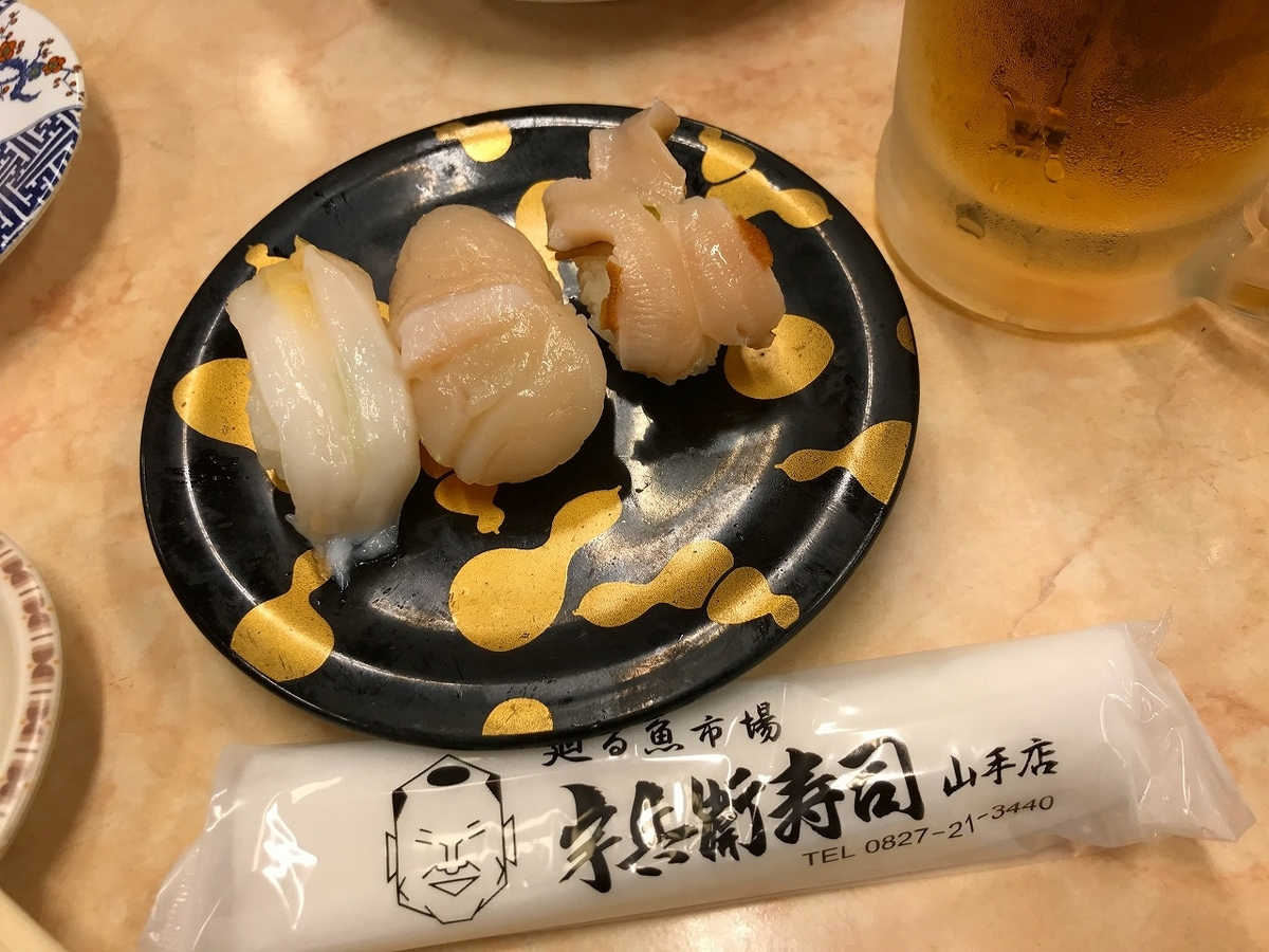 f:id:okuradesu:20191014132219j:plain