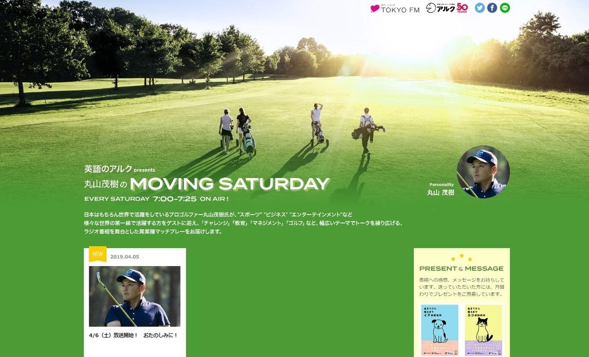 パーソナリティは丸山茂樹さん!アルク提供によるラジオ番組がスタート、4月のゲストは中村勘九郎さんです