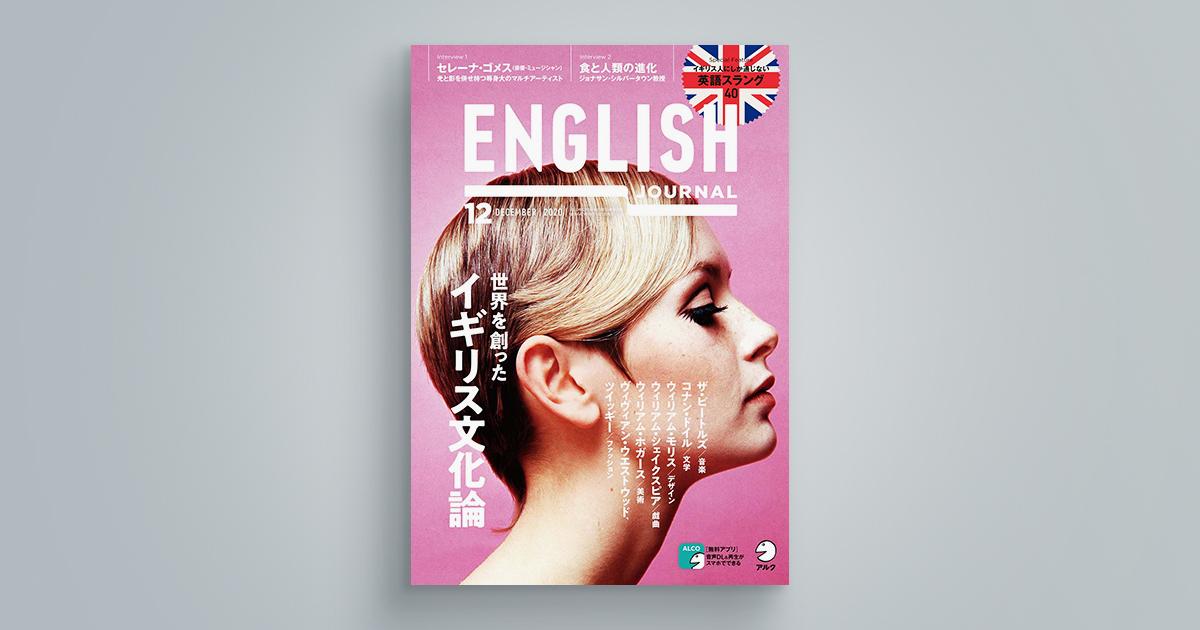 ENGLISH JOURNAL2020年12月号