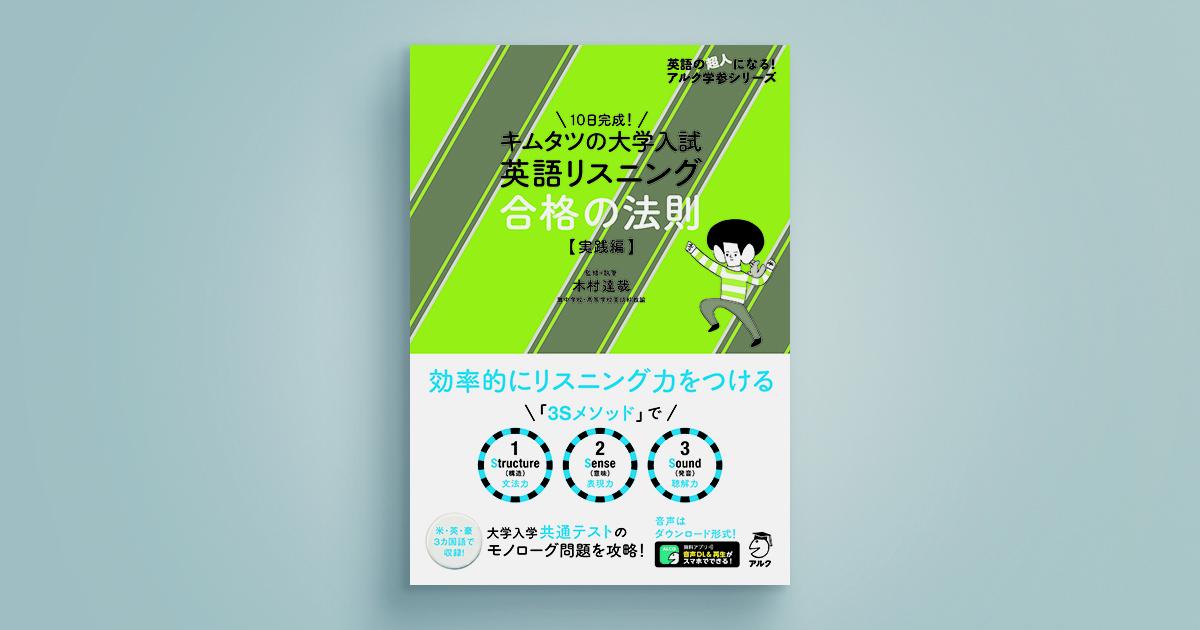 キムタツの大学入試英語リスニング 合格の法則 【実践編】