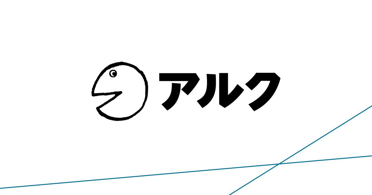 アルク英語教育実施レポートVol.20