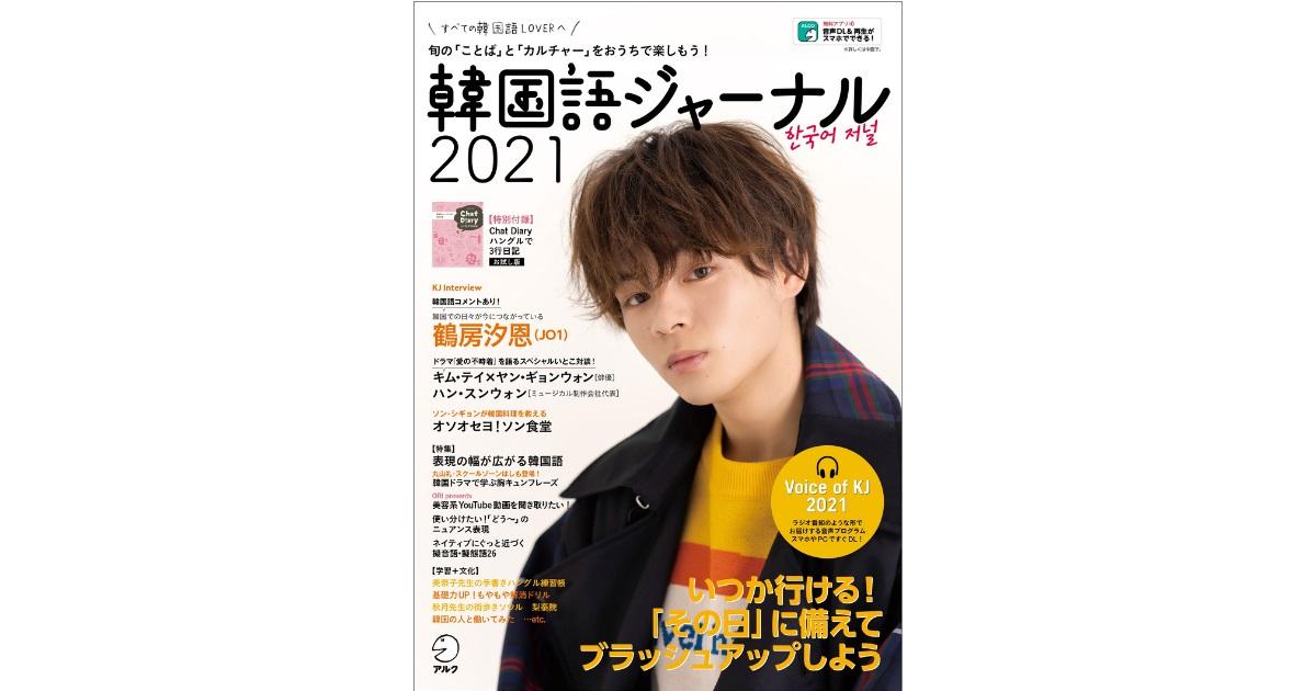 韓国語ジャーナル2021