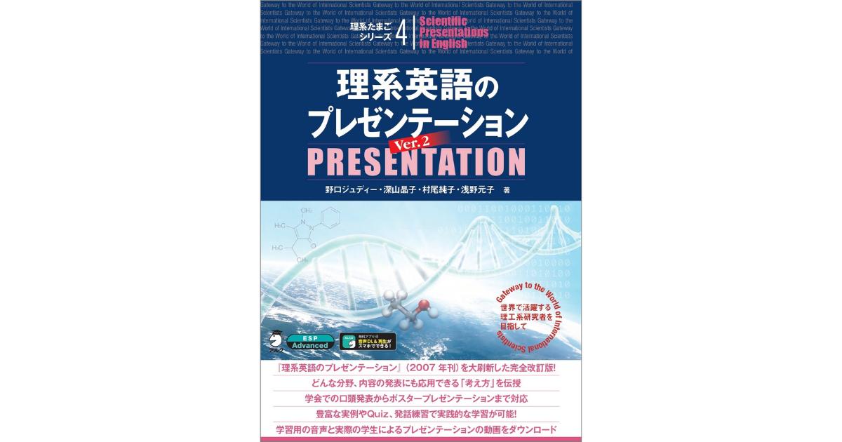 理系英語のプレゼンテーション Ver. 2