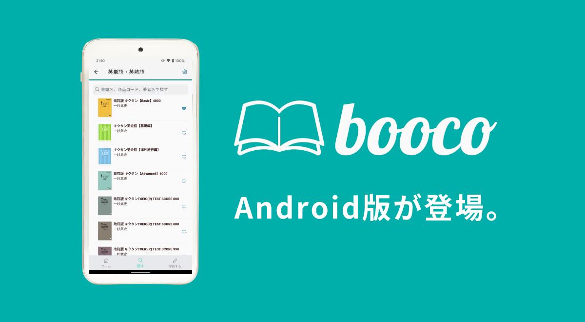booco Android版