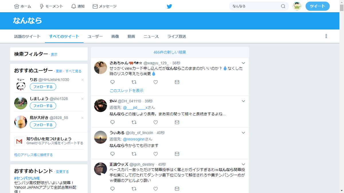 f:id:okushishu:20190323203936p:plain