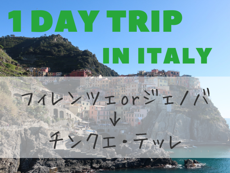 1day trip in italy フィレンツェorジェノバ→チンクエ・テッレ