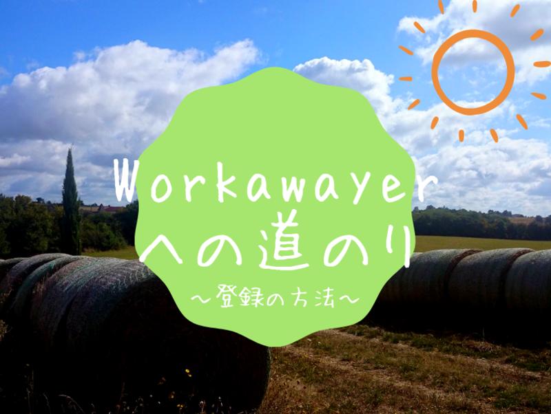 Workawayerへの道のり〜登録の方法〜