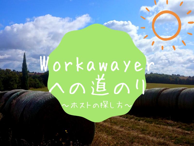 Workawayerへの道のり〜ホストの探し方〜