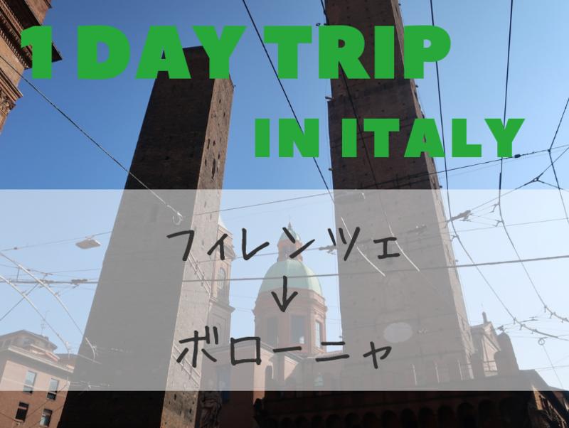 フィレンツェ→ボローニャ