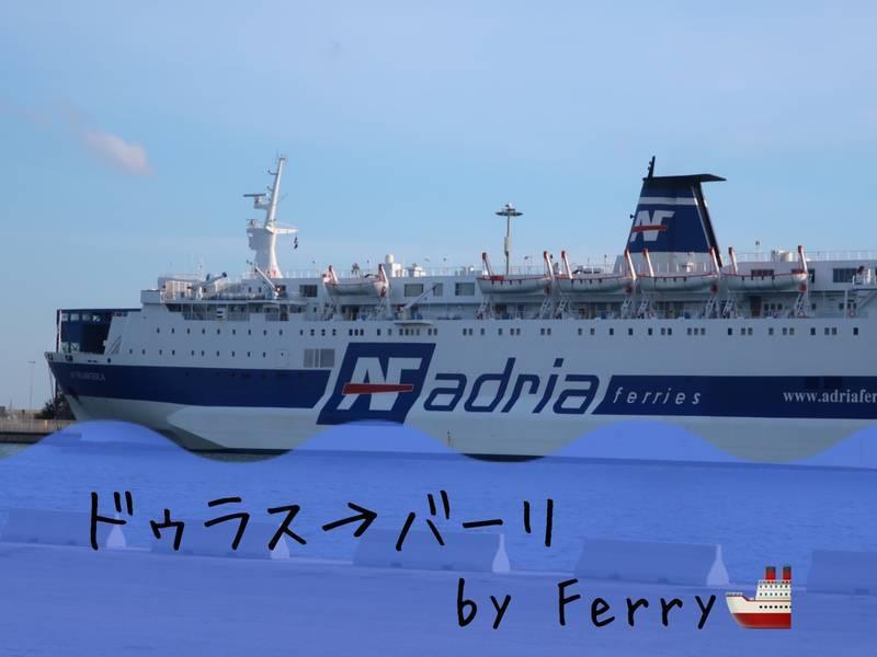 ドゥラス→バーリ by ferry
