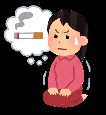 タバコを我慢する女性の画像