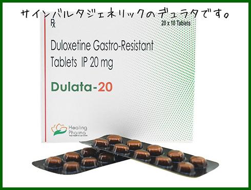 劇薬 サイン バルタ サインバルタカプセル20mgの基本情報(薬効分類・副作用・添付文書など)|日経メディカル処方薬事典