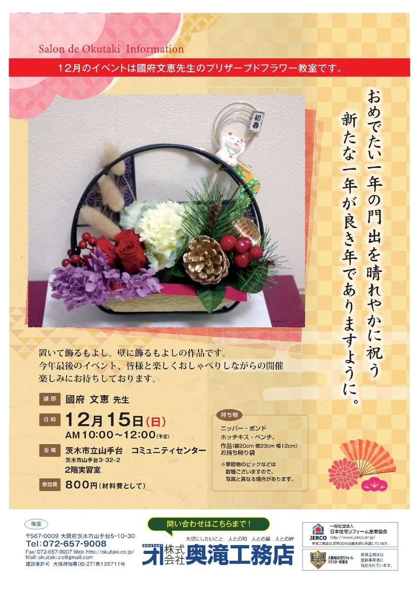 f:id:okutaki:20191227164950j:plain