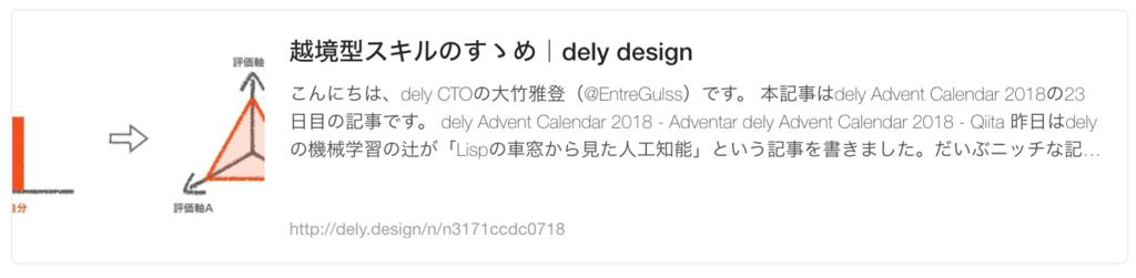 f:id:okutaku:20181224153502p:plain