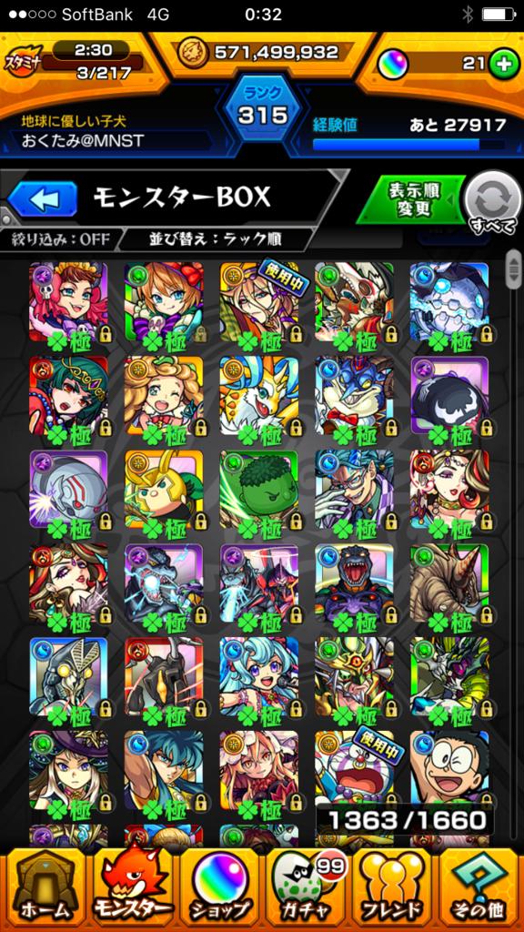 f:id:okutami-macponta-0523k:20161107004021p:plain