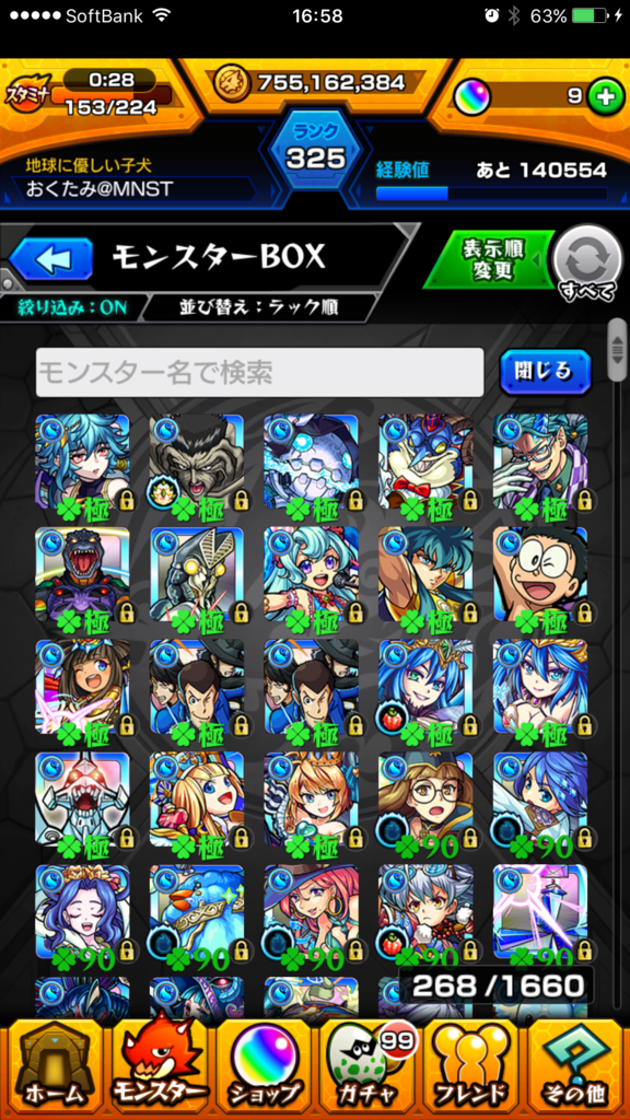 f:id:okutami-macponta-0523k:20161217170112p:plain