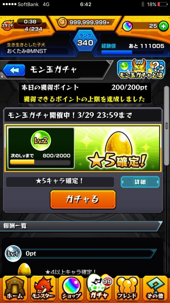 f:id:okutami-macponta-0523k:20170302085117j:plain