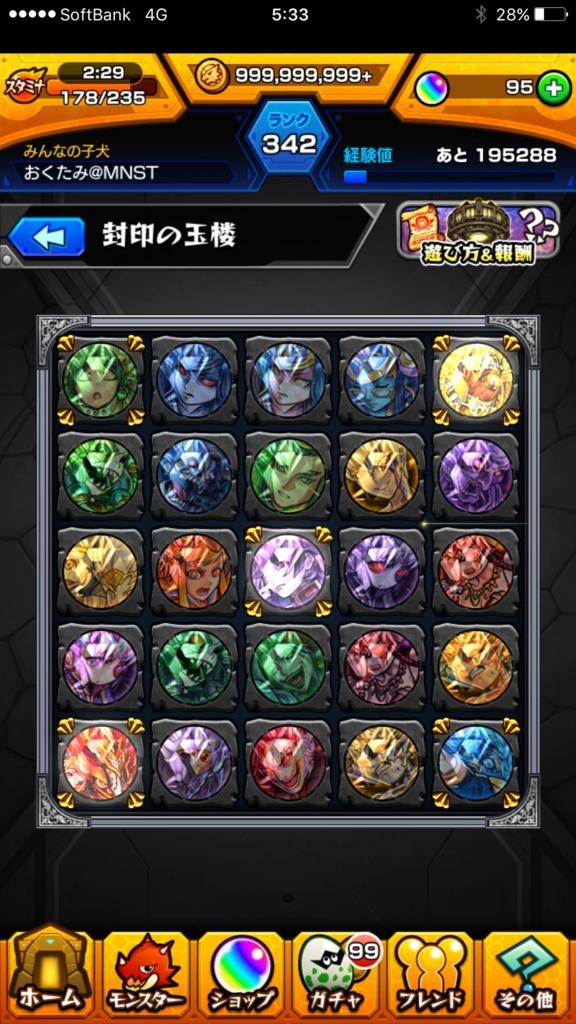 f:id:okutami-macponta-0523k:20170311212002j:plain