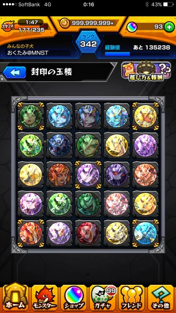 f:id:okutami-macponta-0523k:20170313104441j:plain