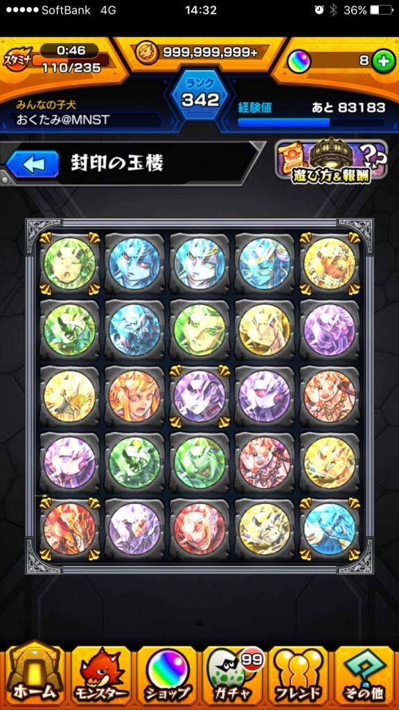 f:id:okutami-macponta-0523k:20170315050058j:plain