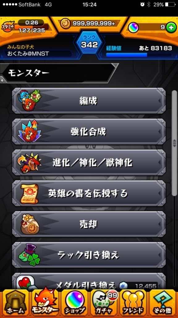 f:id:okutami-macponta-0523k:20170315050341j:plain